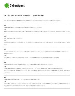 決算説明会(質疑応答) - 株式会社サイバーエージェント