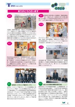 12~13ページ