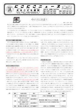 にこにこニュース2013・2月号