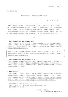 平成26年11月17日 学生,教職員 各位 富山大学におけるエボラ出血熱