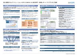 富士通電子カルテソリューション HOPE/EGMAIN