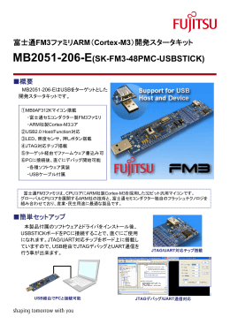 富士通FM3ファミリARM(Cortex-M3) 開発スタータキット