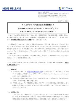 ≪FXプライムが富士通と業務提携!≫