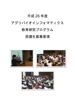 受講生募集要項(PDF) - アグリバイオインフォマティクス教育研究ユニット