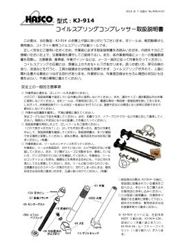 KJ-914 型式: コイルスプリングコンプレッサー取扱説明書