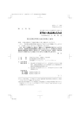 第102期定時株主総会招集ご通知