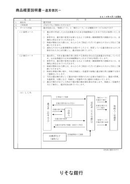 遺言信託 (PDF 140KB)