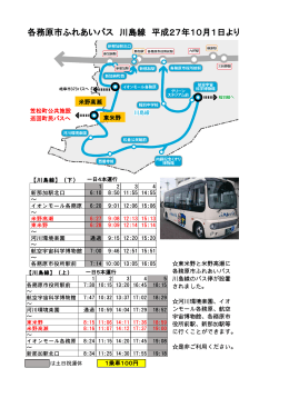 各務原市ふれあいバス(川島線)(PDF形式397KBytes)