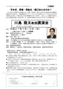 川島 隆太教授講演会