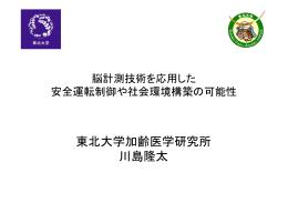 東北大学加齢医学研究所 川島隆太