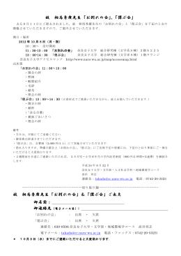 故 相馬秀廣先生「お別れの会」&「偲ぶ会」