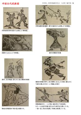 中国古代武術図