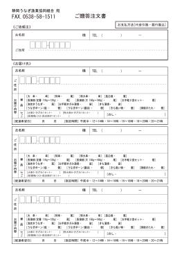 注文書 PDF