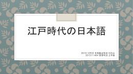 3. 江戸時代의音韻