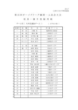 第 15 回 ボ ー イ ズ リ ー グ 鶴 岡 一 人 記 念 大 会 役 員 ・ 選 手 登 録