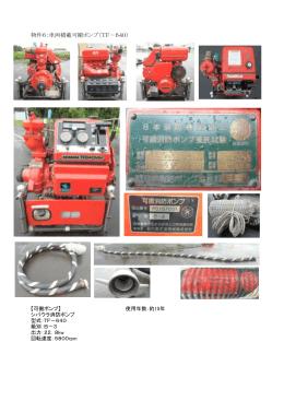 物件6:車両積載可搬ポンプ(TF-640)