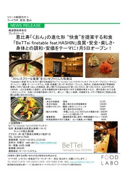 """恵比寿「くおん」の進化形 """"快食""""を提案する和食"""