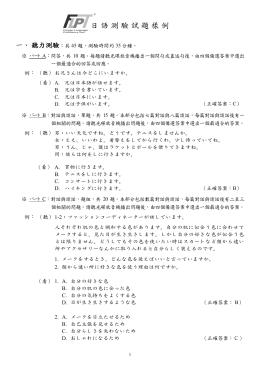 FLPT 試験例題