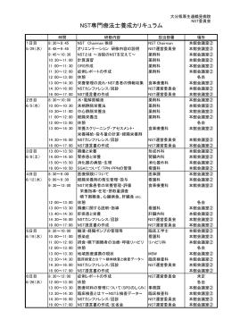 NST専門療法士養成カリキュラム