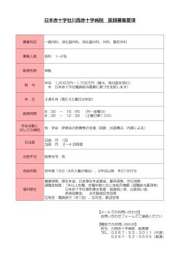 日本赤十字社川西赤十字病院 医師募集要項