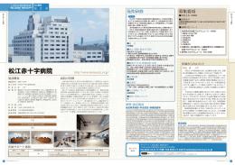 松江赤十字病院 [PDF 1.0MB]