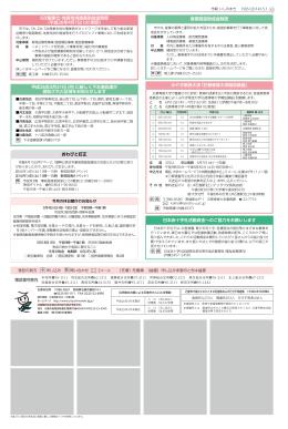 日本赤十字社活動資金へのご協力をお願いします おわびと訂正
