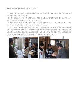 皆様からの善意を日本赤十字社とユニセフに