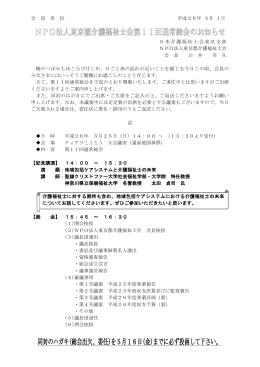 NPO法人東京都介護福祉士会第11回通常総会のお知らせ