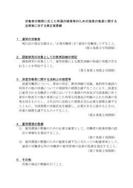 労働者の職務に応じた待遇の確保等のための施策の推進に関する 法律