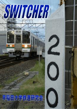 200 - 早稲田大学