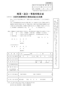 廃業・退会・事務所廃止届 - 大阪府宅地建物取引業協会