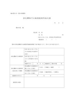 浄化槽保守点検業廃業等届出書 (PDF 7.5KB)