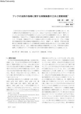 フックの法則の指導に関する実験装置の工夫と授業実践
