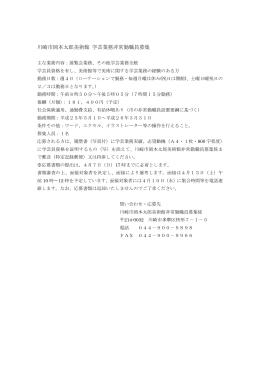 川崎市岡本太郎美術館 学芸業務非常勤職員募集