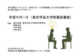 学習サポータ (東京学芸大学附属図書館)