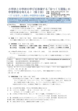 日時:平成 26年3月2日(日) 会場:東京学芸大学 合同
