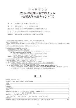2014 年秋季大会プログラム (佐賀大学本庄キャンパス)