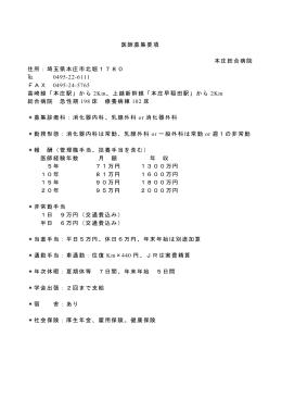 医師募集要項 本庄総合病院 住所:埼玉県本庄市北堀1780 0495