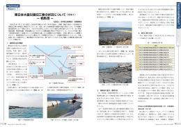 東日本大震災復旧工事の状況について(その1) - 相馬港 -