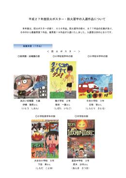 平成27年度防火ポスター・防火習字の入選作品について