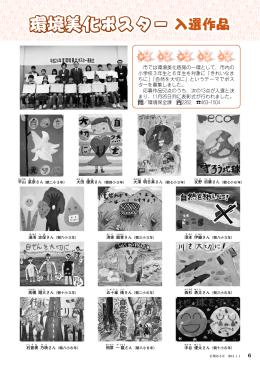 環境美化ポスター入選作品 環境美化ポスター