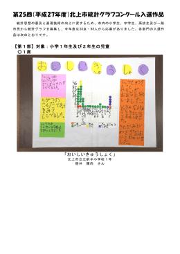 第25回北上市統計グラフコンクール入選作品(PDFファイル)