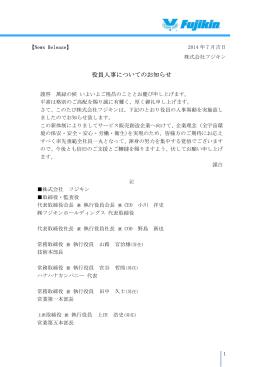 フジキン(役員人事)