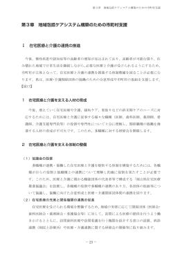 第3章 地域包括ケアシステム構築のための市町村支援 [PDFファイル