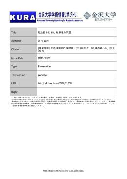 古川, 路明 Citation [講演概要] 生活環境中の放射能 : 201
