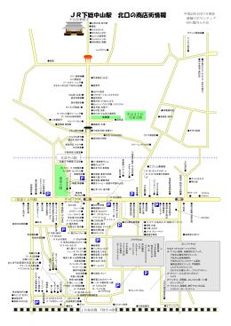 JR下総中山駅 北口の商店街情報
