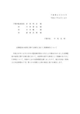下総第2095号 平成27年4月14日 下関市監査委員 河 原 明 彦 様 同