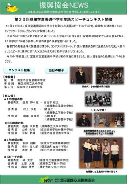 第20回成田空港周辺中学生英語スピーチコンテストを開催しました (PDF