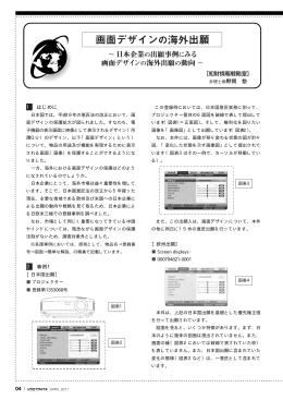 知財情報戦略室~画面デザインの海外出願