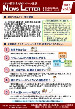 第3号ダウンロード - 西仙北地域スポーツ施設ホームページ